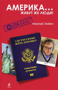 Книга Америка... Живут же люди! - Автор Николай Злобин