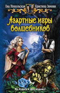 Купить книгу Азартные игры волшебников, автора Евы Никольской