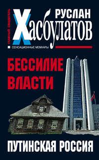 Книга Бессилие власти. Путинская Россия