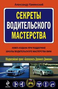 Секреты водительского мастерства