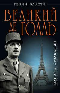 Книга Великий де Голль. «Франция – это я!»
