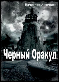 Купить книгу Черный Оракул, автора Вячеслава Аничкина