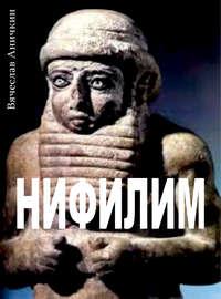 Купить книгу Нифилим, автора Вячеслава Аничкина