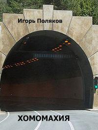 Купить книгу Хомомахия, автора Игоря Полякова