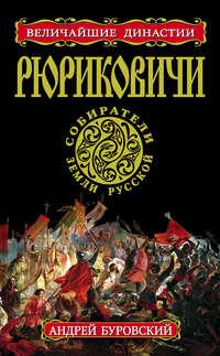 Книга Рюриковичи. Собиратели Земли Русской