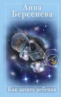 Купить книгу Как зачать ребенка, автора Анны Берсеневой