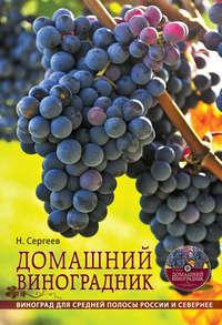 Книга Домашний виноградник