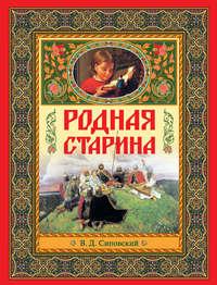 Книга Родная старина