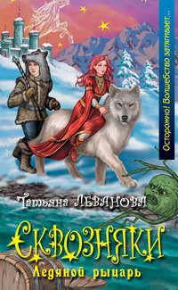 Купить книгу Ледяной рыцарь, автора Татьяны Левановой