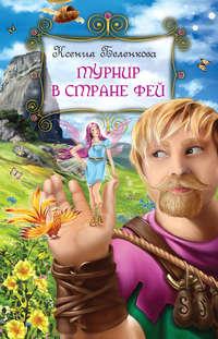 Купить книгу Турнир в стране фей, автора Ксении Беленковой