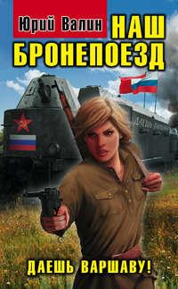 Книга Наш бронепоезд. Даешь Варшаву!