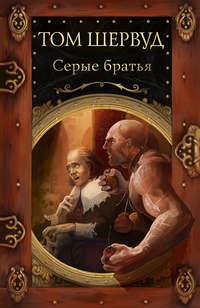 Книга Серые братья