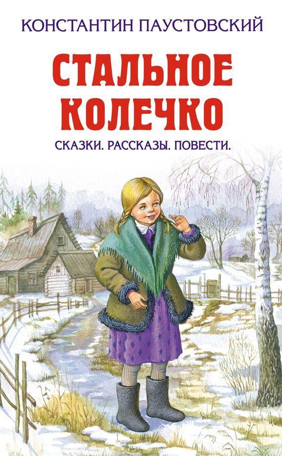 Паустовский скачать книгу
