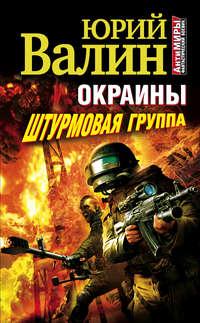 Книга Штурмовая группа