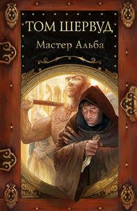 Книга Мастер Альба