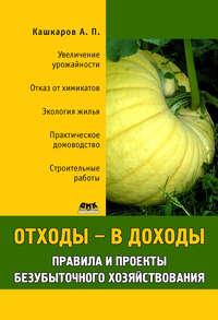Книга Отходы – в доходы. Правила и проекты безубыточного хозяйствования