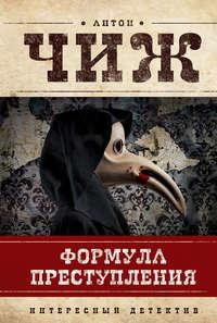 Купить книгу Формула преступления, автора Антона Чижа