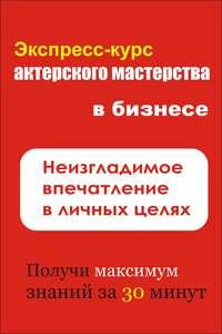 Купить книгу Неизгладимое впечатление в личных целях, автора Ильи Мельникова