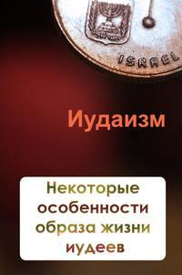 Купить книгу Некторые особенности образа жизни иудеев, автора Ильи Мельникова