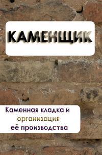 Каменная кладка и организация её производства