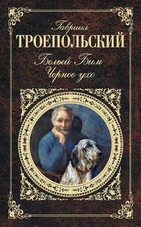 Белый Бим Черное ухо (сборник)