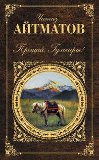 Купить книгу Прощай, Гульсары! (сборник), автора Чингиза Айтматова