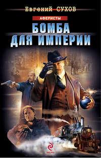 Купить книгу Бомба для империи, автора Евгения Сухова