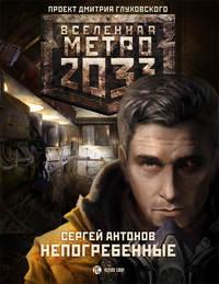 Купить книгу Непогребенные, автора Сергея Антонова