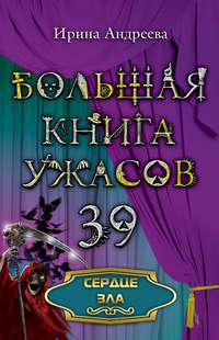 Купить книгу Сердце зла, автора Ирины Андреевой