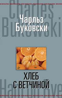 Купить книгу Хлеб с ветчиной, автора Чарльза Буковски