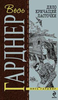 Купить книгу Пропавший человек, автора Эрла Стенли Гарднера
