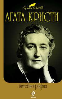 Купить книгу Автобиография, автора Агаты Кристи