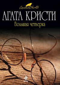 Купить книгу Большая четверка, автора Агаты Кристи