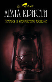 Купить книгу Человек в коричневом костюме, автора Агаты Кристи