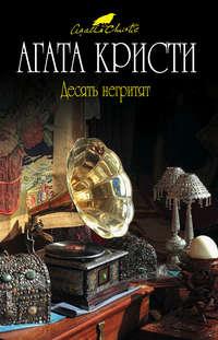 Купить книгу Десять негритят, автора Агаты Кристи