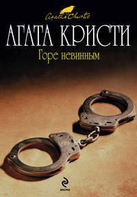 Купить книгу Горе невинным, автора Агаты Кристи