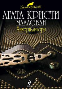 Купить книгу Хикори-дикори, автора Агаты Кристи