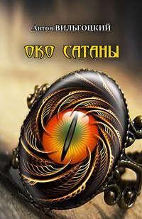 Купить книгу Око Сатаны, автора Антона Вильгоцкого