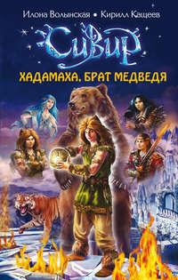Купить книгу Хадамаха, Брат Медведя, автора Илоны Волынской