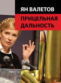 Купить книгу Прицельная дальность, автора Яна Валетова