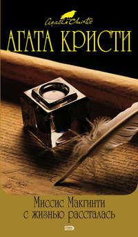 Купить книгу Миссис Макгинти с жизнью рассталась, автора Агаты Кристи
