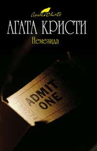 Купить книгу Немезида, автора Агаты Кристи