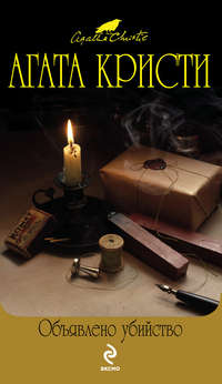 Купить книгу Объявлено убийство, автора Агаты Кристи