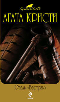 Купить книгу Отель «Бертрам», автора Агаты Кристи