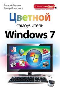 Купить книгу Цветной самоучитель Windows 7, автора Василия Леонова