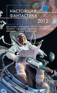 Книга Первые на Луне - Автор Максим Тихомиров