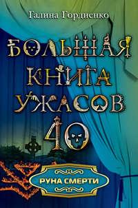 Купить книгу Руна смерти, автора Галины Гордиенко
