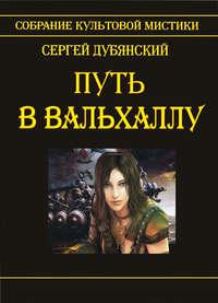 Купить книгу Путь в Вальхаллу, автора Сергея Дубянского