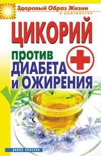Цикорий против диабета и ожирения