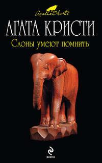 Купить книгу Слоны умеют помнить, автора Агаты Кристи